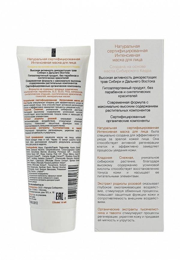 Маска для лица Natura Siberica COSMOS Интенсивная, 75 мл