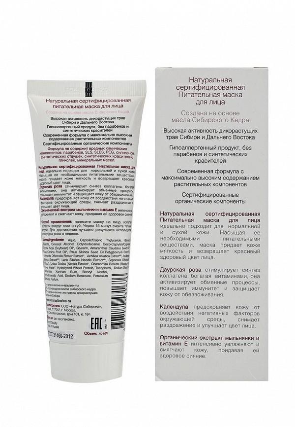 Маска для лица Natura Siberica COSMOS Питательная, 75 мл