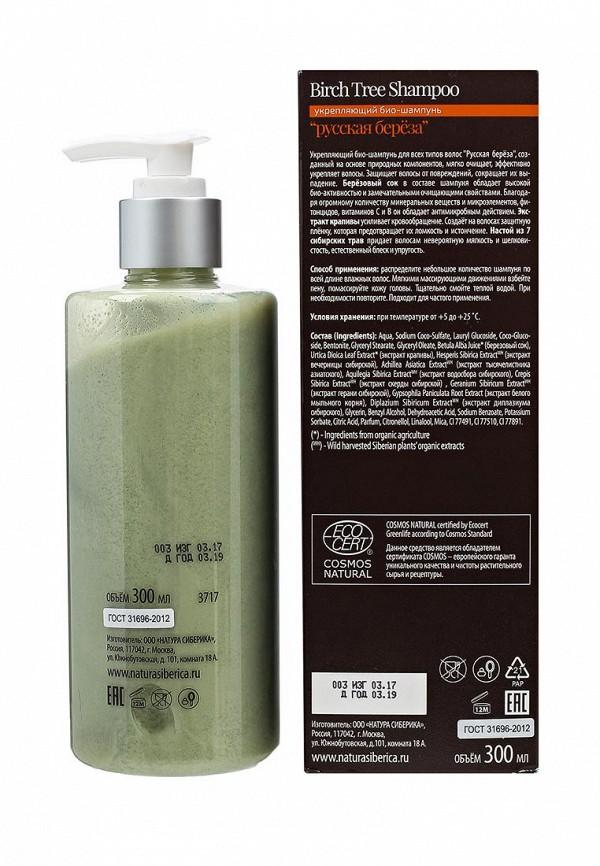 Шампунь Natura Siberica Fresh Spa Bania Detox Укрепляющий био для всех типов волос Русская береза 300 мл