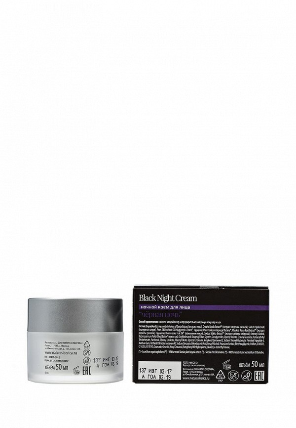 Ночной крем для лица Natura Siberica Fresh Spa Imperial Caviar Черная ночь 50 мл