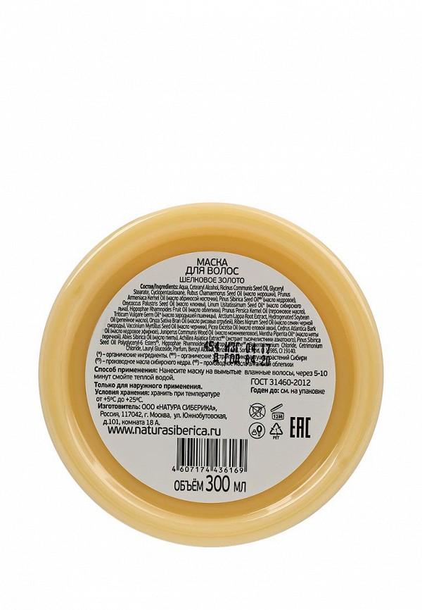 Маска для волос Natura Siberica Natura Kamchatka Шелковое золото питание и сияние, 300 мл