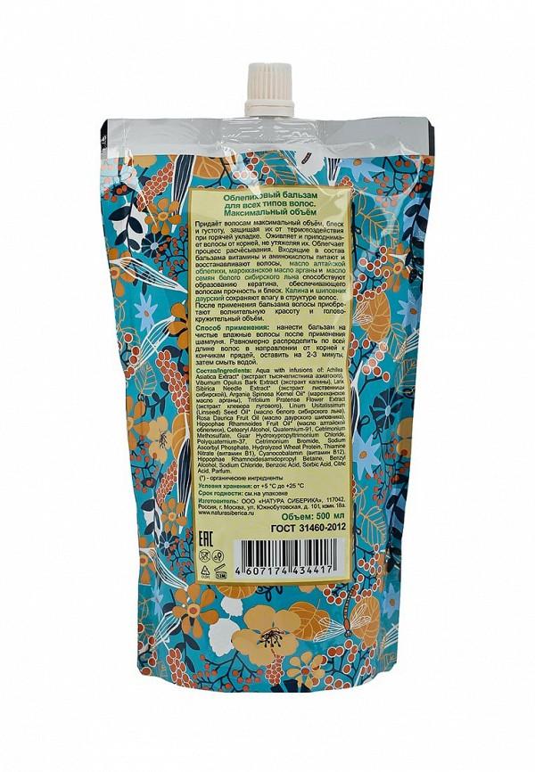 Бальзам для волос Natura Siberica облепиховый для всех типов волос Дой-Паки, 500мл