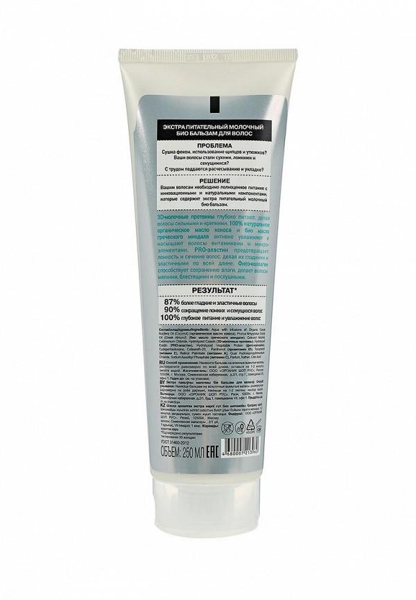 Бальзам для волос Natura Siberica Organic naturally professional milk organic экстра питательный молочный, 2