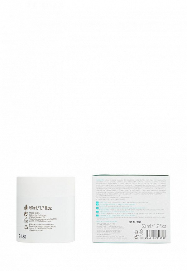 Крем для лица Natura Siberica Ночной Blanc de noirs, 50 мл