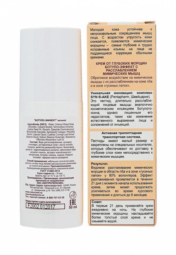 Крем для лица Натуротерапия от глубоких морщин Ботуло-эффект Ночной, 50 мл