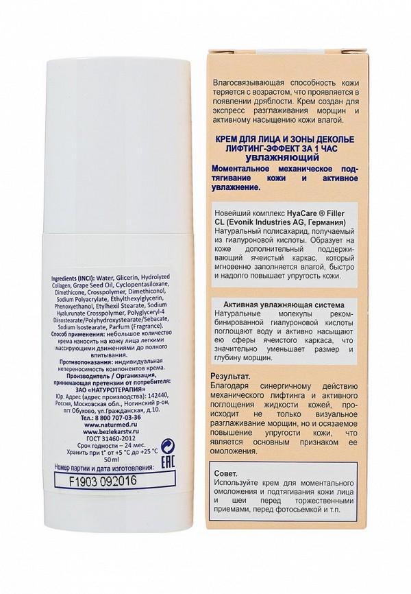 Крем для лица Натуротерапия для лица и зоны декольте Лифтинг-эффект за 1 час, 50 мл