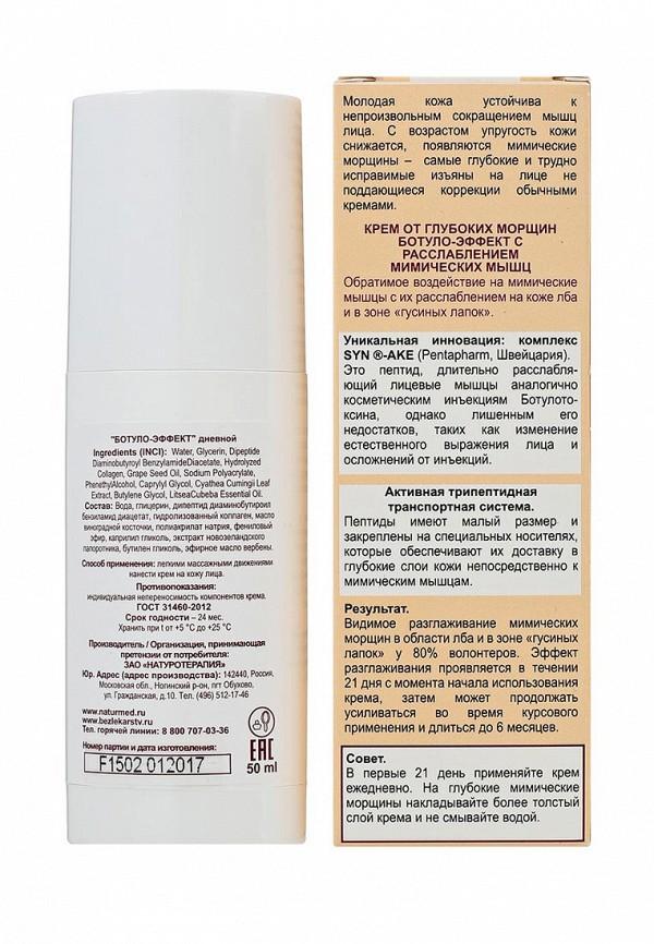 Крем для лица Натуротерапия от глубоких морщин Ботуло-эффект Дневной, 50 мл