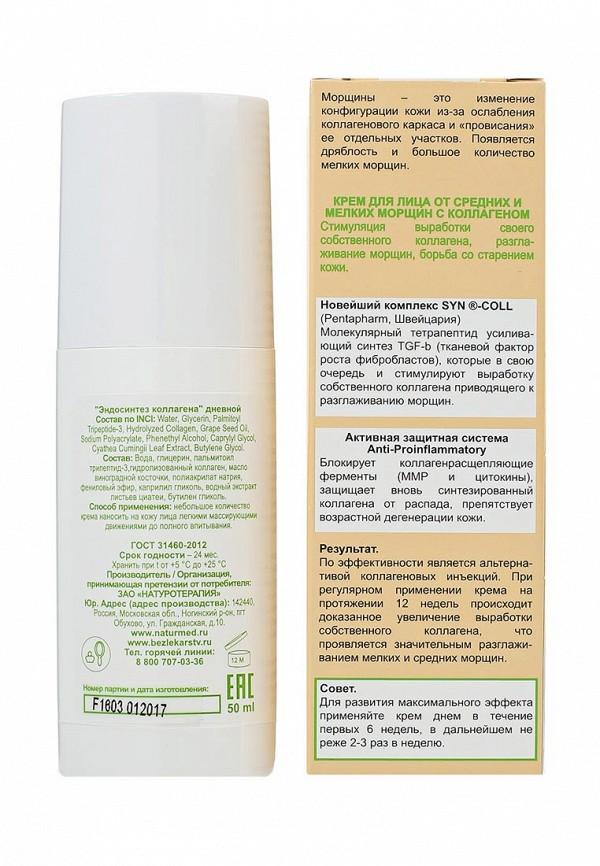 Крем для лица Натуротерапия Дневной для лица от средних и мелких морщин Эндосинтез коллагена, 50 мл