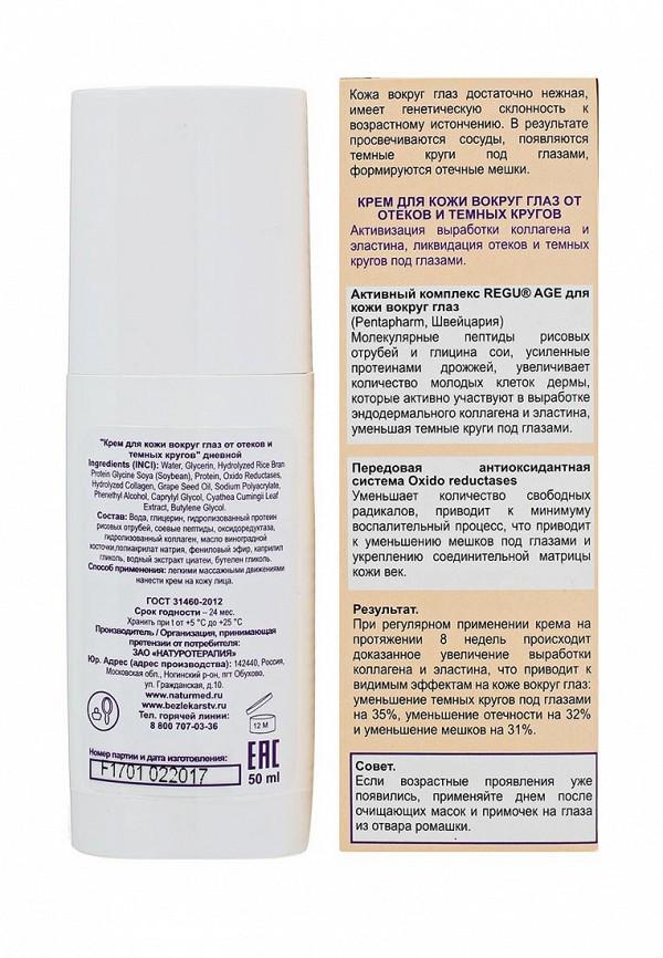 Крем для лица Натуротерапия Дневной для кожи вокруг глаз От отеков и темных кругов, 50 мл