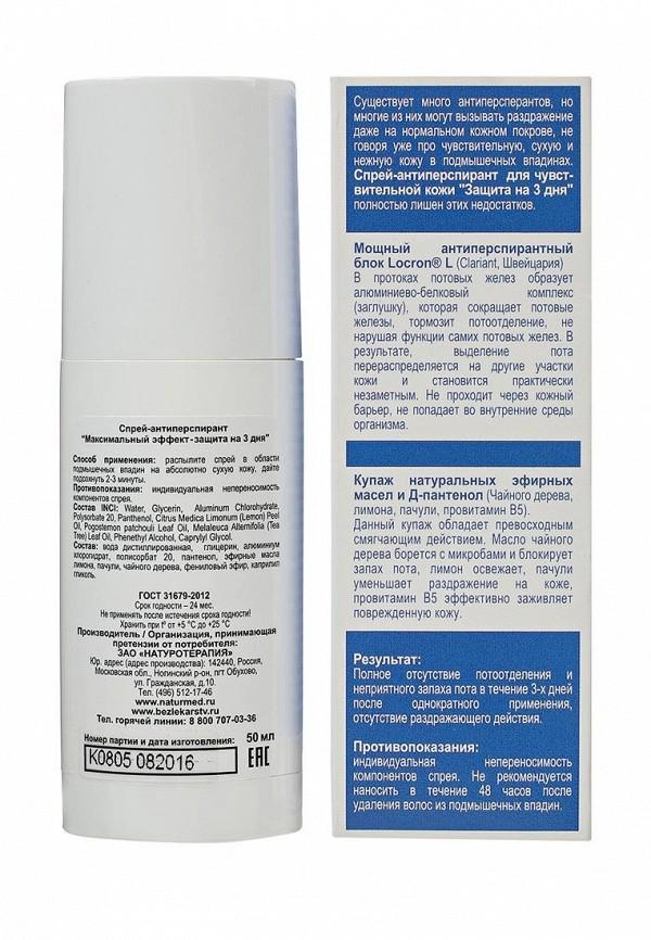 Дезодорант для ног Натуротерапия SUPER DRY sensitive для чувствительной кожи Защита на 3 дня, 50 мл