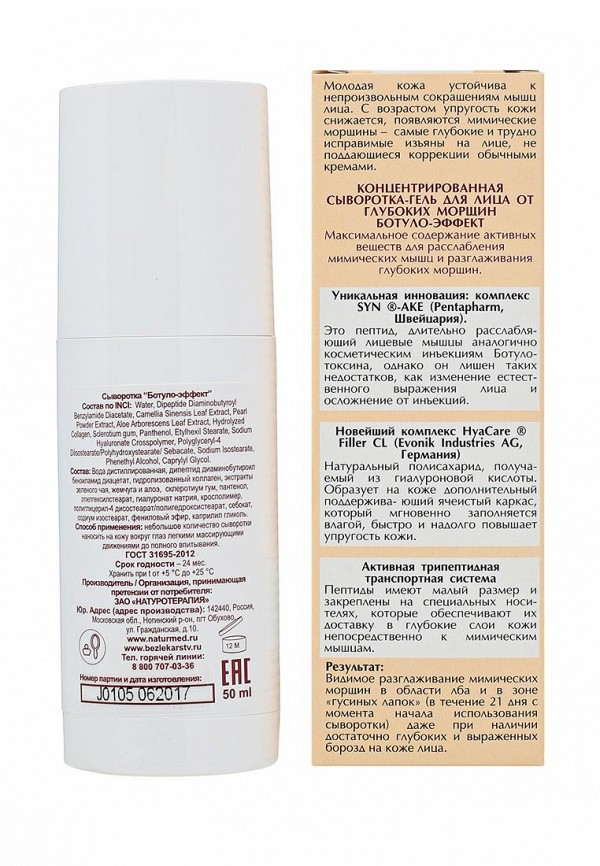 Сыворотка для лица Натуротерапия Концентрированная для лица от глубоких морщин Ботуло-эффект, 50 мл