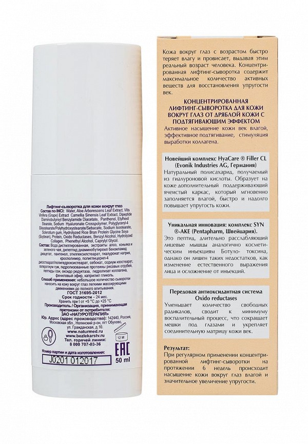 Сыворотка для лица Натуротерапия для век От дряблой кожи с подтягивающим эффектом