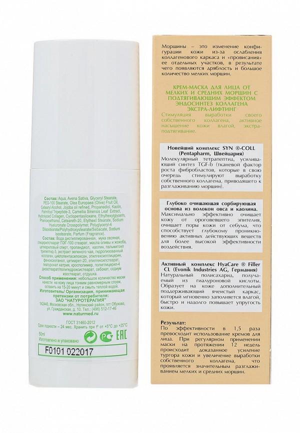 Маска для лица Натуротерапия для лица от морщин с подтягивающим эффектом Эндосинтез коллагена, 50 мл