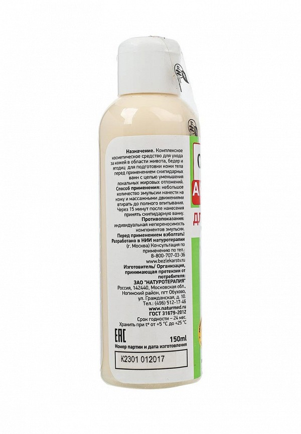 Соль для ванн Натуротерапия скипидарных, Эмульсия для тела Для похудения, 150 мл
