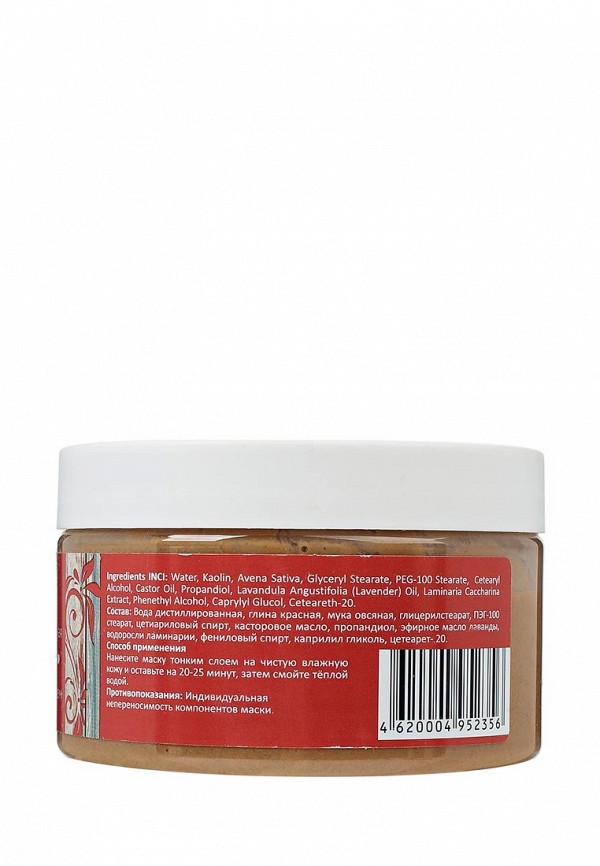 Маска для лица Натуротерапия Красная глина, 250 мл
