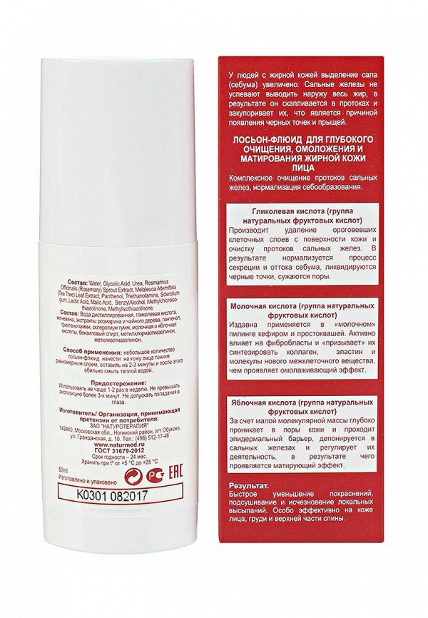 Флюид для лица Натуротерапия глубокого очищения омоложения и матирования,50 мл