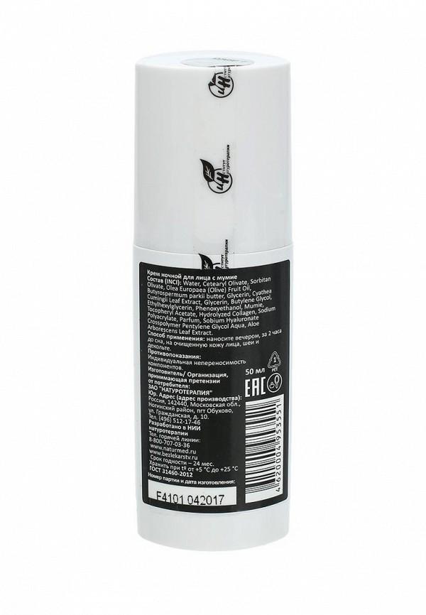Крем для лица Натуротерапия ночной с мумие, 50 мл