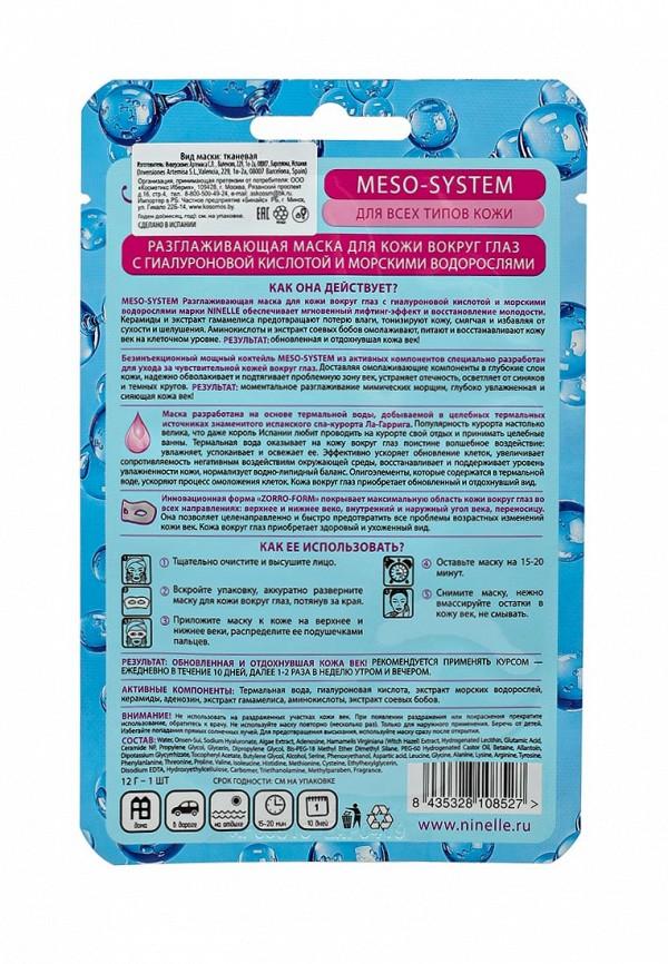 Маска для глаз Ninelle MESO-SYSTEM Разглаживающая для кожи вокруг глаз с гиалуроновой кислотой и морскими водорослями