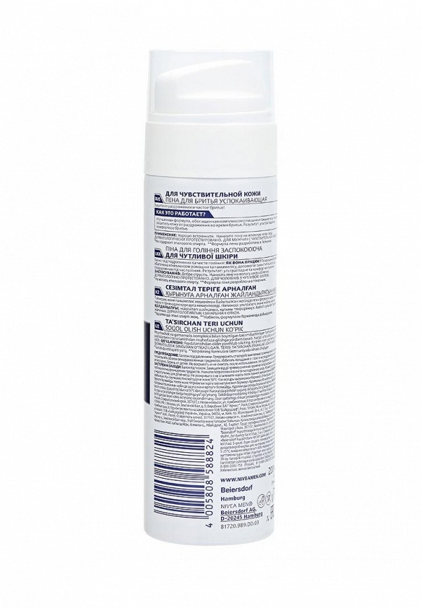 Пена для бритья Nivea для бритья для чувствительной кожи, 200 мл