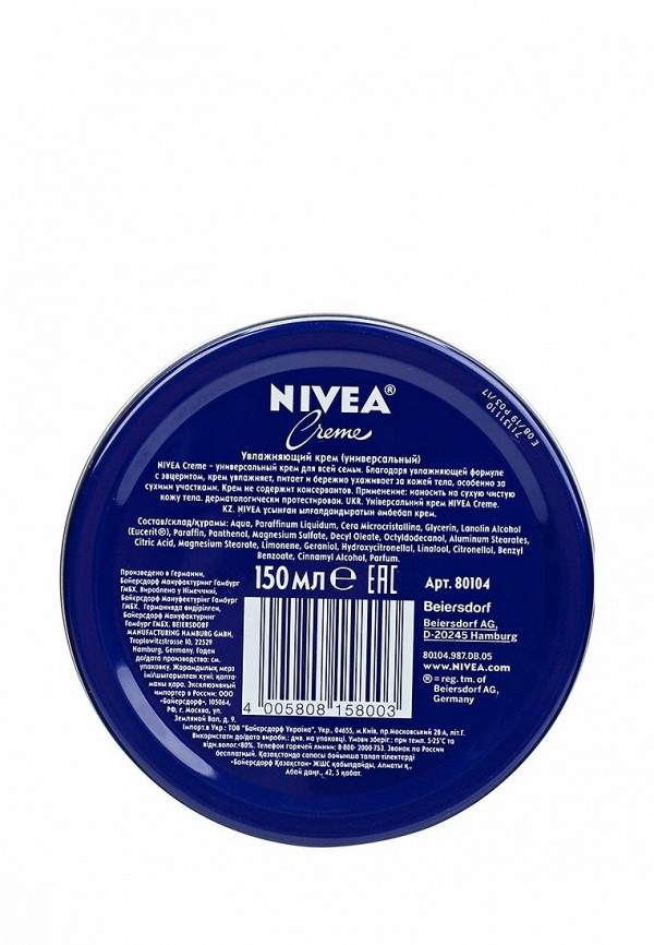 Крем для тела Nivea Увлажняющий для кожи универсальный, 150 мл