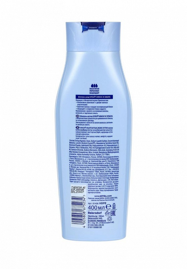 Шампунь Nivea для волос, лишенных блеска. СИЯНИЕ И ЗАБОТА, Микрочастицы Бриллиантов, 400 мл