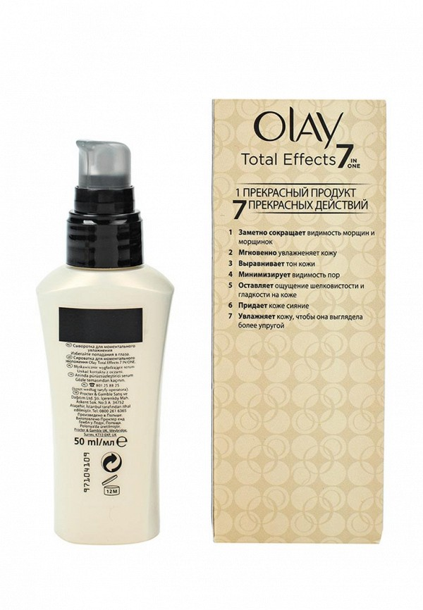 Сыворотка Olay Total Effects 7 в 1 интенсивная, 50 мл