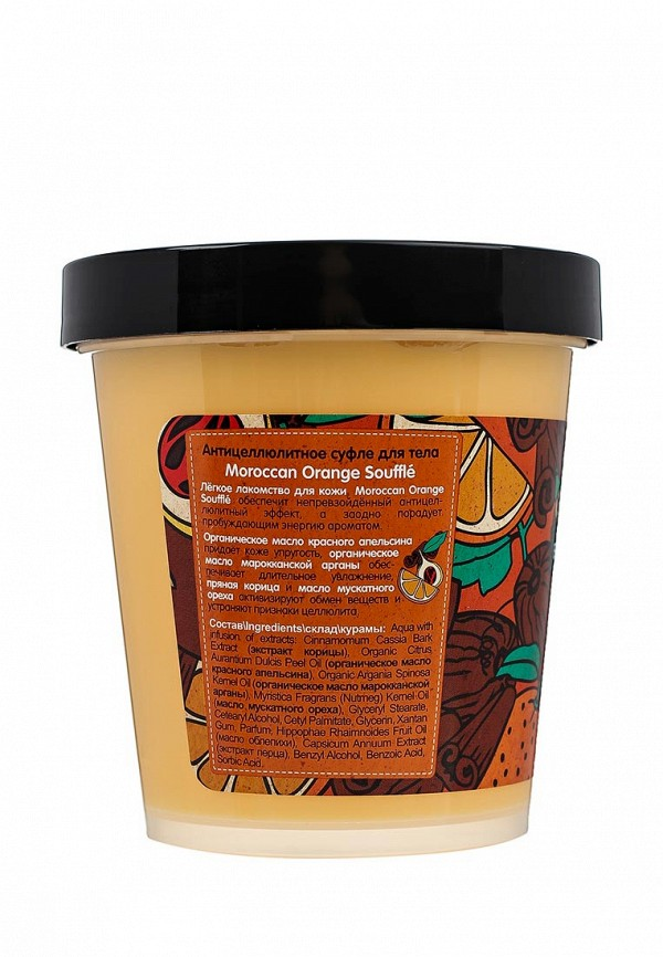 Суфле для тела Organic Shop Orange антицеллюлитное 450 мл