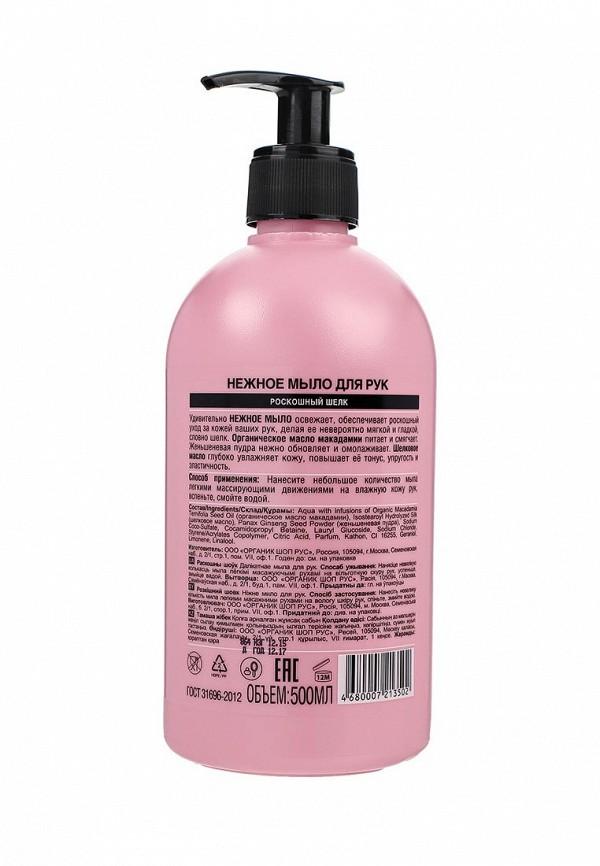 Мыло Organic Shop Colors of beauty №6 Нежное Роскошный шелк, 500 мл