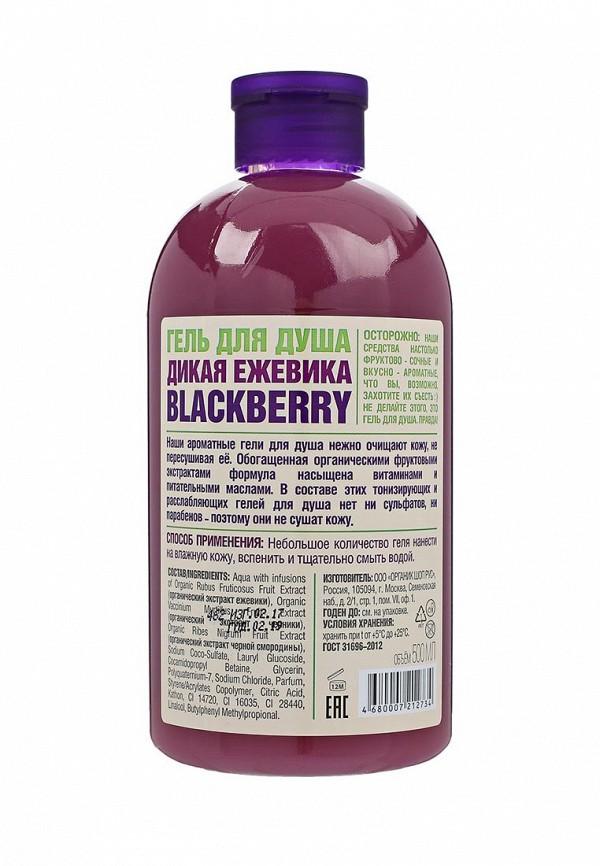 Гель для душа Organic Shop дикая ежевика blackberry, 500 мл