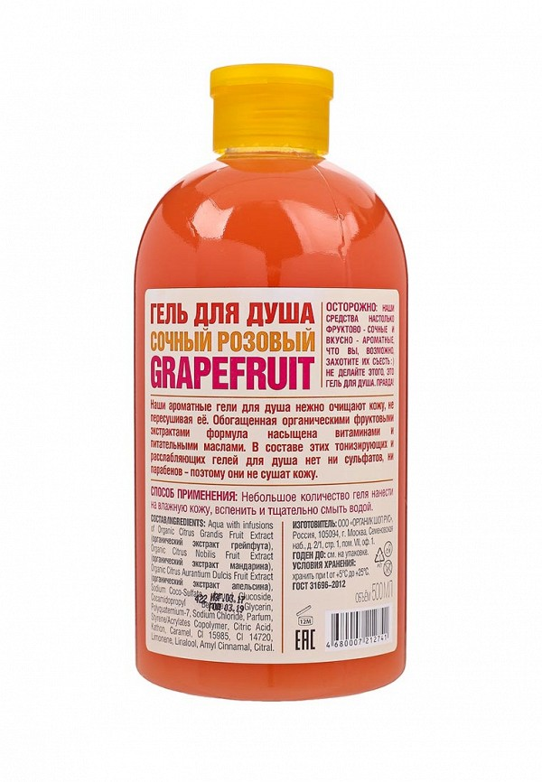 Гель для душа Organic Shop сочный розовый grapefruit, 500 мл