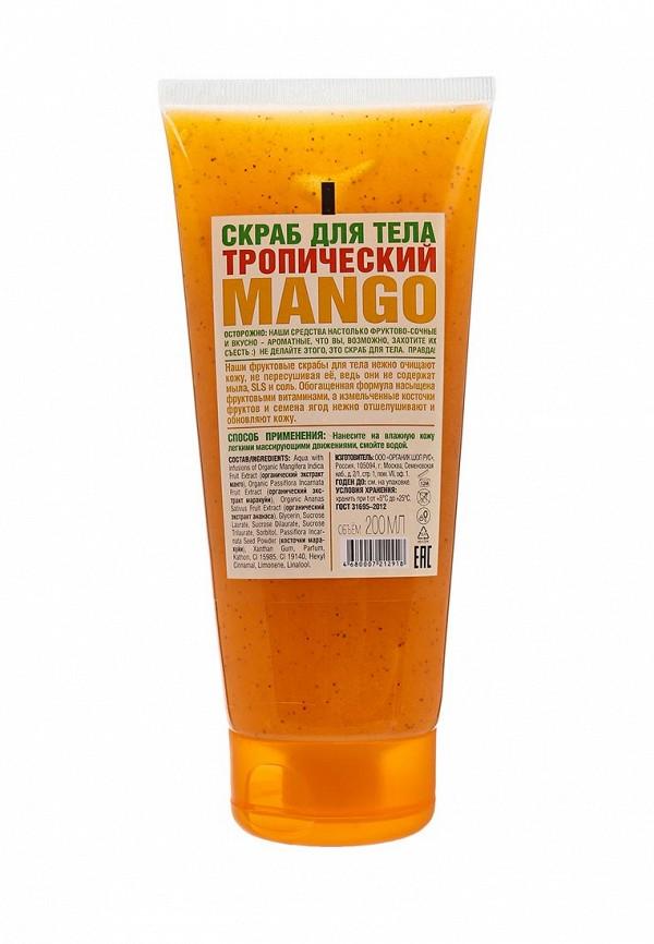 Скраб для тела Organic Shop тропический mango, 200 мл