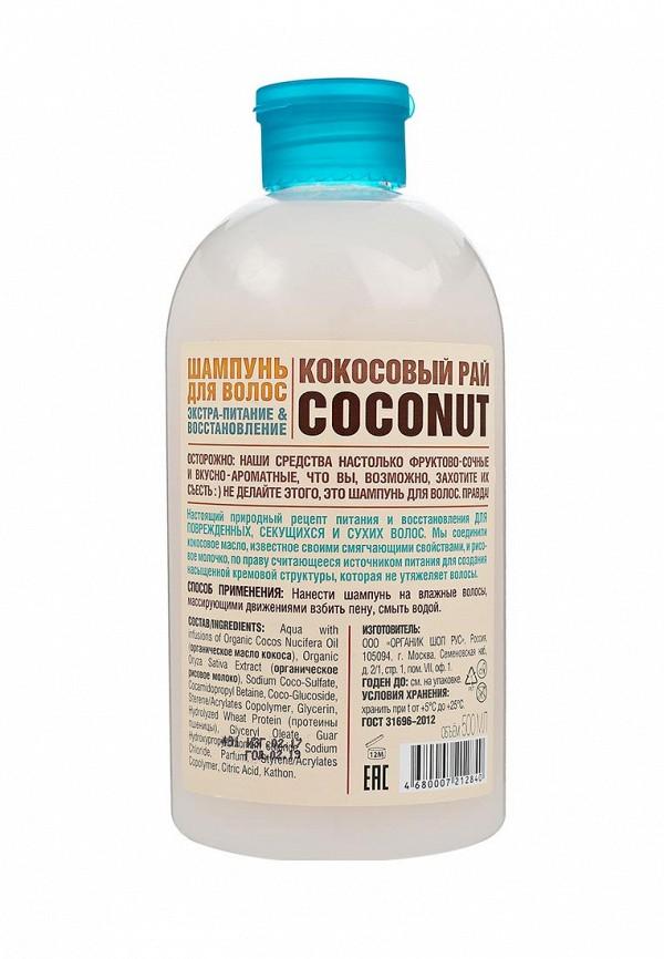 Шампунь Organic Shop кокосовый рай coconut, 500 мл