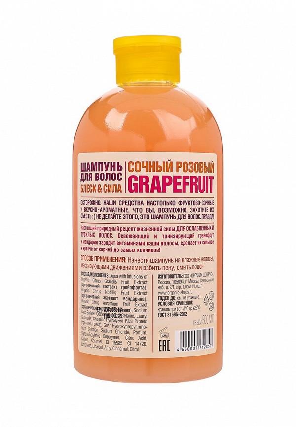 Шампунь Organic Shop сочный розовый grapefruit, 500 мл