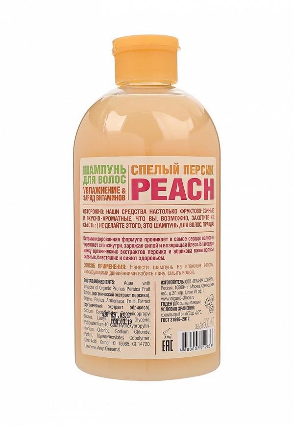 Шампунь Organic Shop спелый персик peach, 500 мл