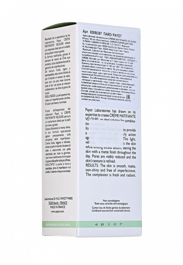 Крем-флюид Payot матирующий Expert Purete 50 мл