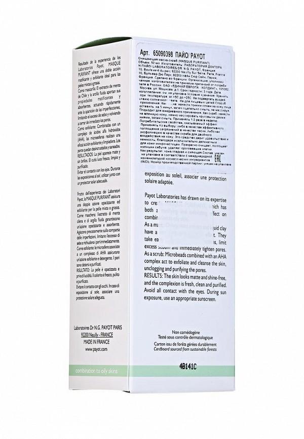 Маска Payot скраб Очищающая Expert Purete 50 мл