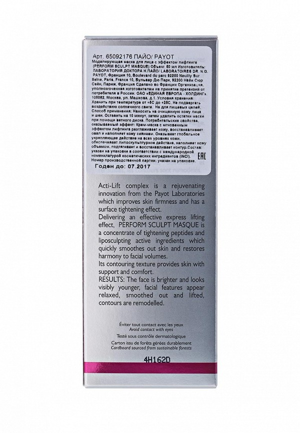 Маска для лица Payot Perform Lift Моделирующая для лица с эффектом лифтинга 50 мл