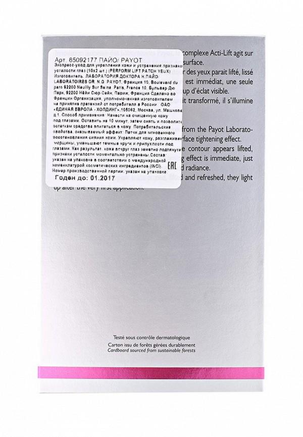 Экспресс-уход Payot Perform Lift для устранения признаков усталости глаз 10х2 шт