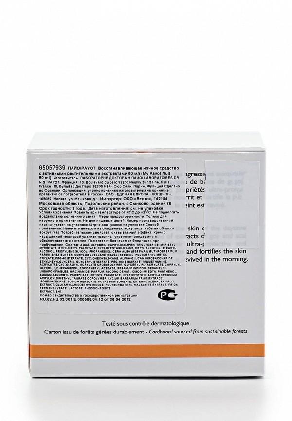 Крем для лица Payot ночной восстанавливающий с активными растительными экстрактами 50 мл
