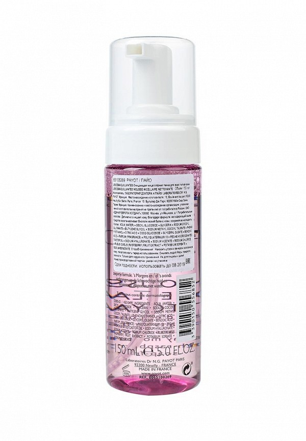 Пенка Payot Les Demaquillantes очищающая мицеллярная для всех типов кожи 150 мл