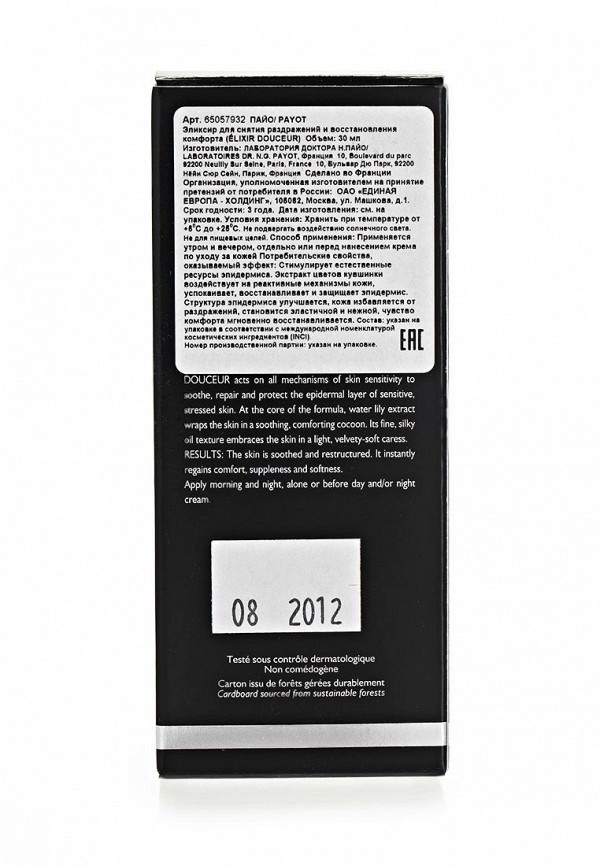 Elixirs Payot эликсир для восстановления комфорта кожи 30 мл