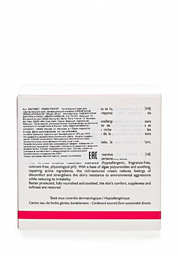 Sensi Expert Payot Питательный крем для лица 50 мл
