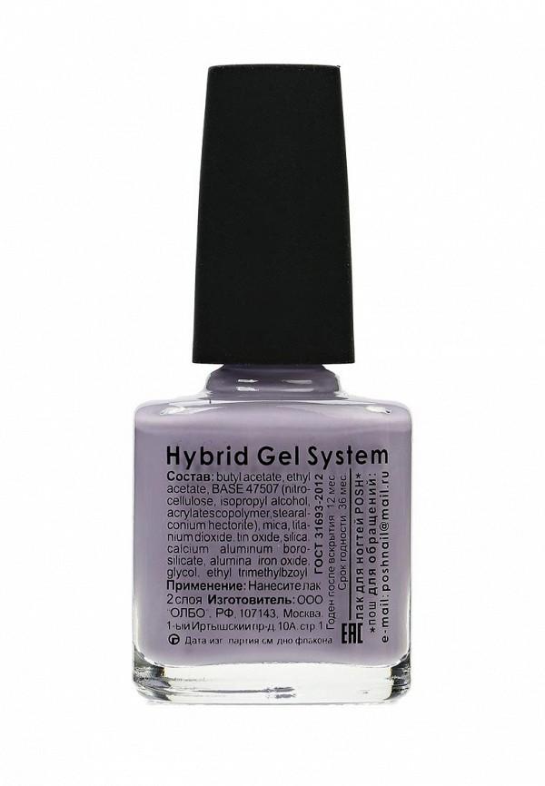 Гель-лак для ногтей Posh Гибрид без УФ лампы Тон 133 модно-серый