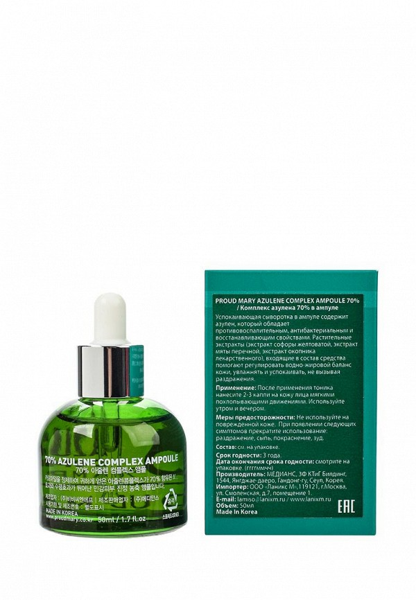 Сыворотка Proud Mary азулена 70% в ампуле для проблемной кожи