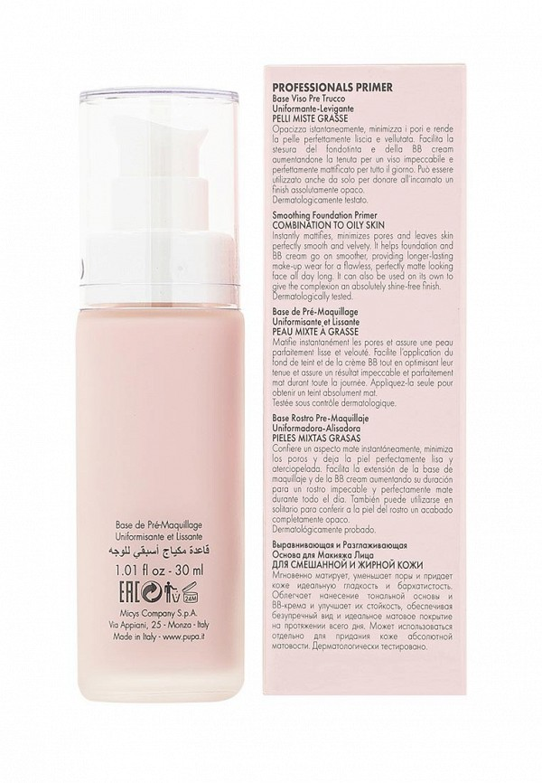 Основа под макияж Pupa SMOOTHING FOUNDATION PRIMER, 04