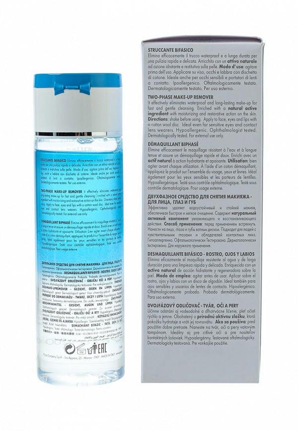 Жидкость Pupa Двухфазная для снятия макияжа TWO-PHASE MAKE-UP REMOVER