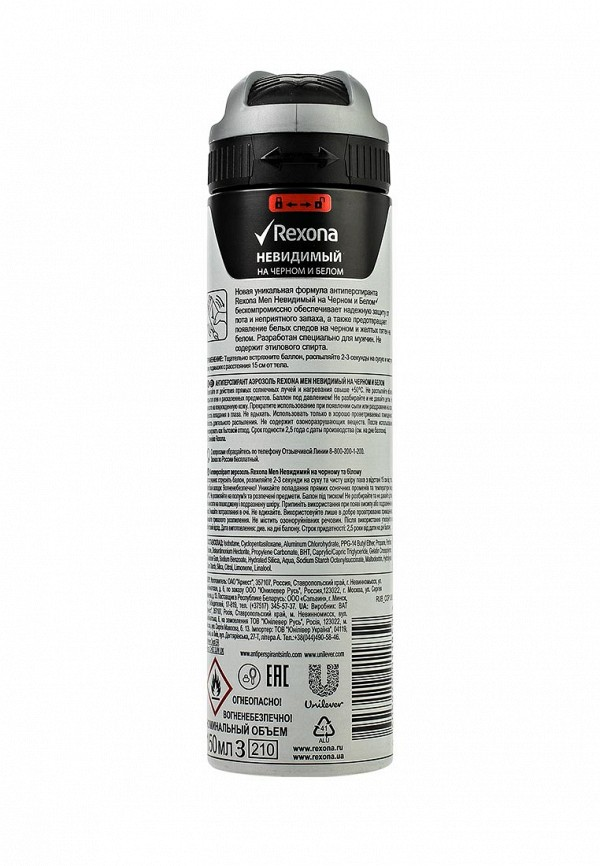 Дезодорант Rexona Антиперспирант аэрозоль Невидимый на черном и белом 150 мл
