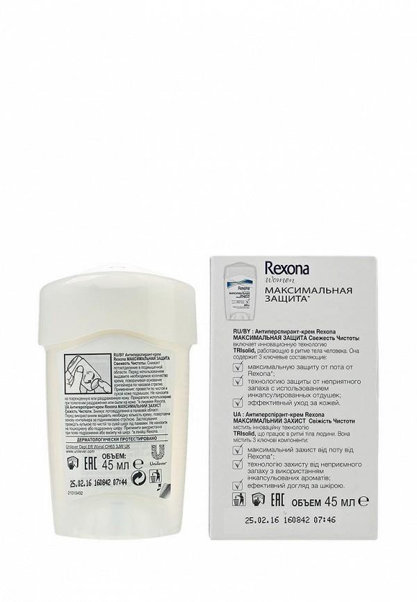 Дезодорант Rexona Антиперспирант Свежесть чистоты 45 мл