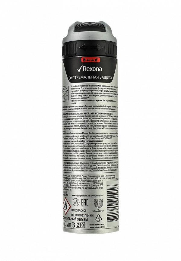 Дезодорант Rexona Антиперспирант аэрозоль Экстремальная защита 150 мл
