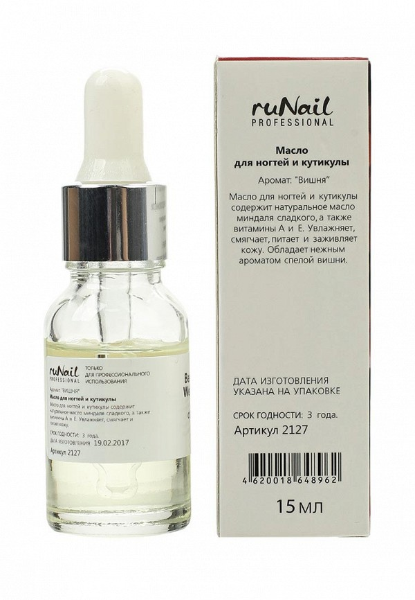 Масло для ногтей и кутикулы Runail Professional 2127, аромат: Вишня, 15мл